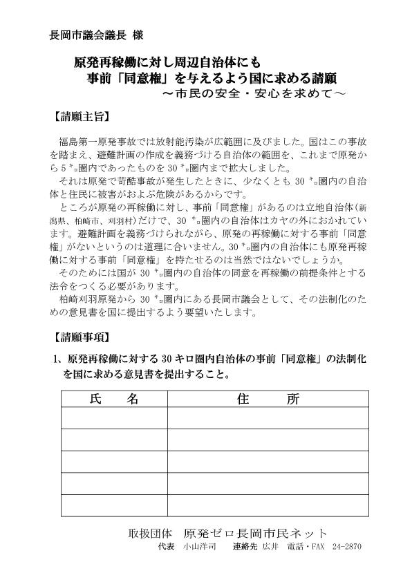 請願署名用紙
