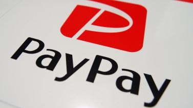 PayPay1.jpg