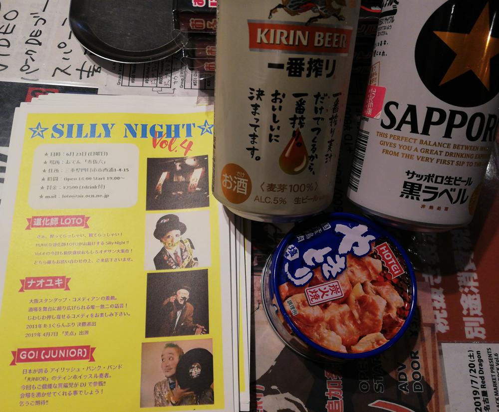 silly night20190623-2