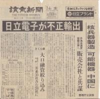 hitachi_news