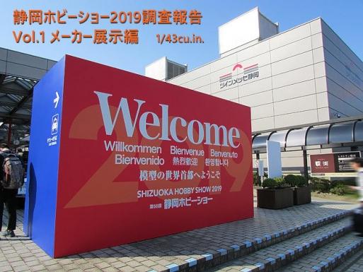 静岡HS_2019_001