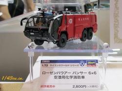 静岡HS_2019_020