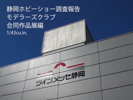 静岡HS_2019_040