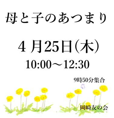 岡崎友の会4月母と子のあつまり
