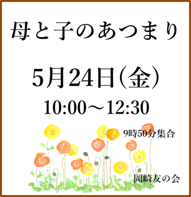 岡崎友の会2019年5月母と子のあつまり