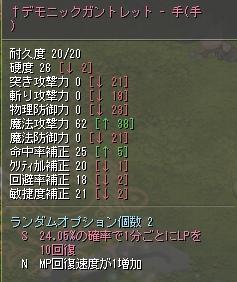 demoni20190425.png