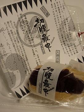 20190420切腹最中 (5)