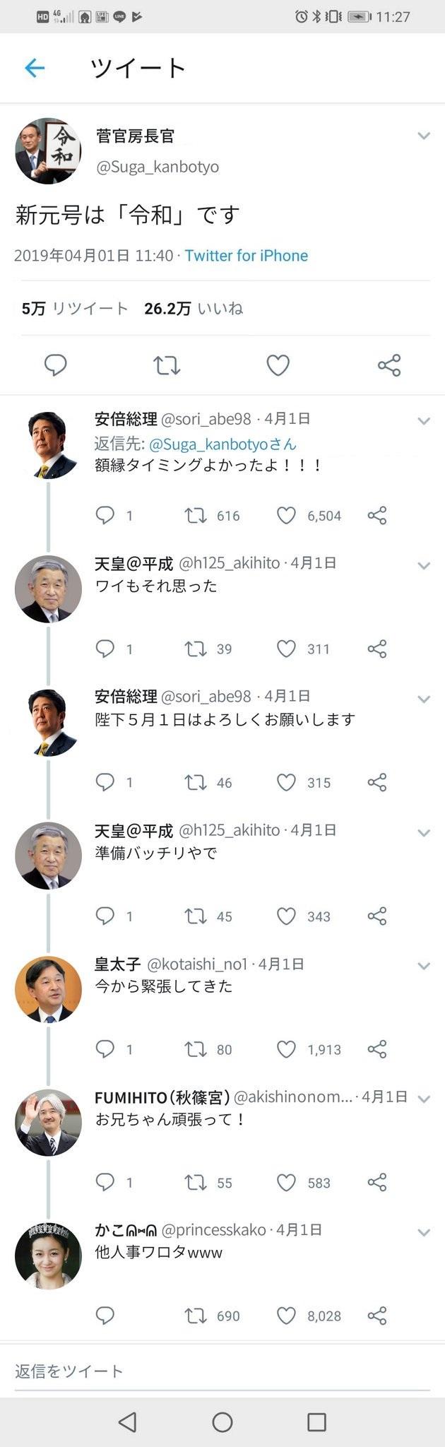 新元号令和と安倍総理39
