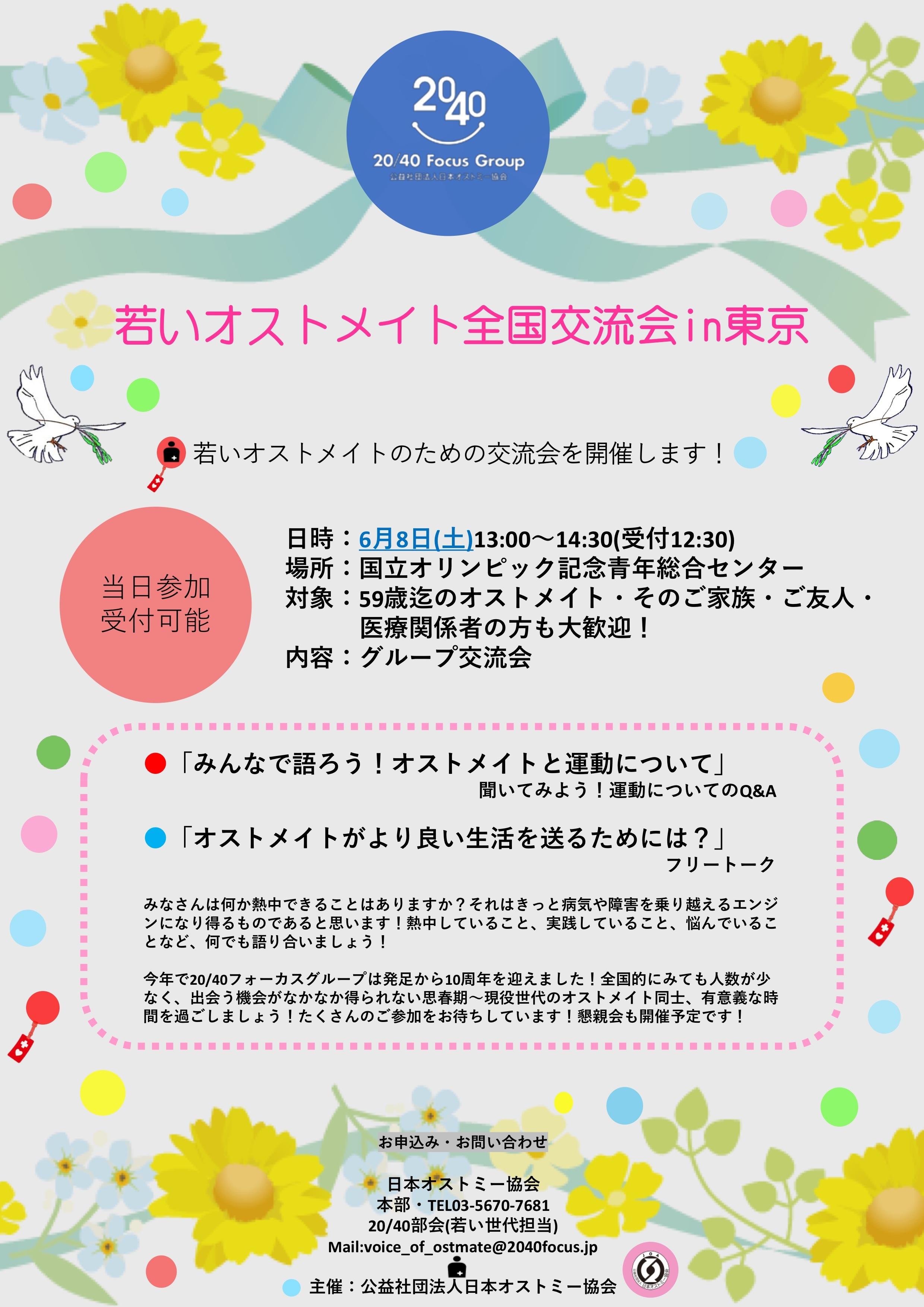 201906全国交流会ポスター