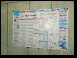 坊ヶ里バス停時刻表