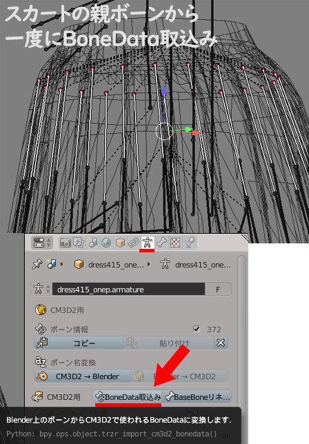 skirt_dynamicbone3.jpg