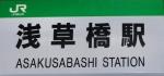 浅草橋キッド