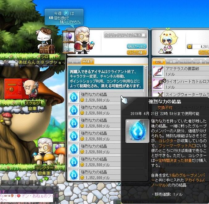 Maple_190415_000553.jpg