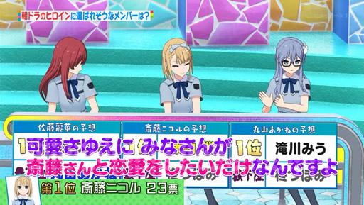 22/7 丸山あかね→斎藤ニコル 呼称