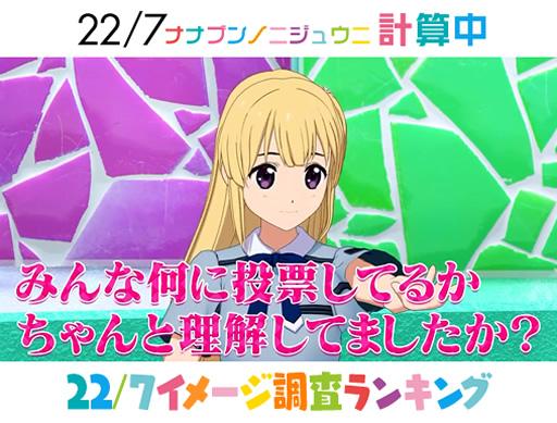 22/7 計算中 第44回放送 イメージ調査ランキング
