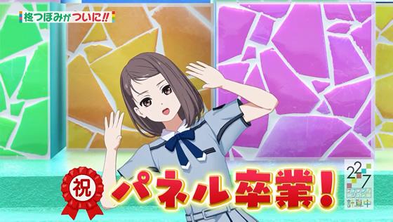 22/7 計算中 第45回放送   柊つぼみパネル卒業