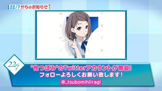 22/7 計算中 第45回放送   柊つぼみTwitterアカウント開設