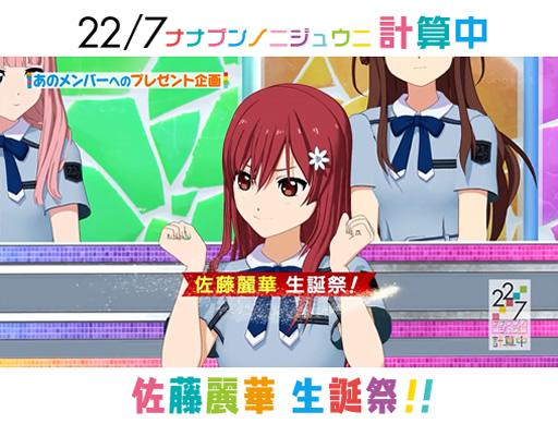 22/7 計算中 第48回放送