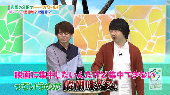『22/7 計算中』第49回 | 戸田ジュンへの当たりがキツい相田周二