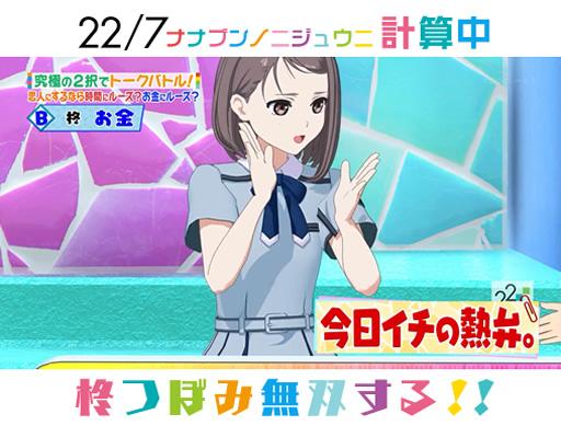 『22/7 計算中』究極の選択で柊つぼみちゃんが無双する!