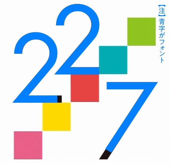 『22/7 計算中』番組ロゴ | 22/7 | ロゴとフォントを重ねる