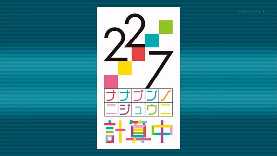 『22/7 計算中』番組ロゴ