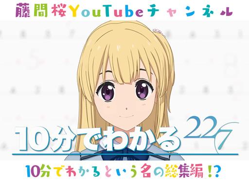 【22/7】藤間桜チャンネル『10分でわかる』という名の総集編