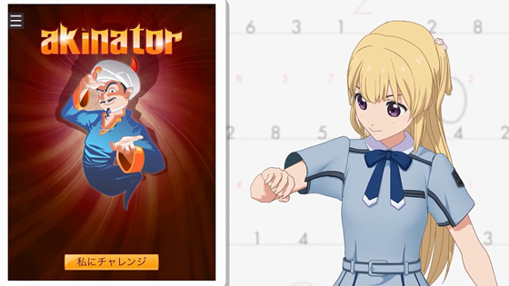 【22/7】藤間桜ちゃんのAkinator一本勝負!