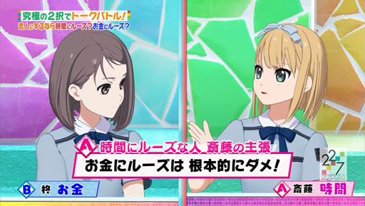 22/7 斎藤ニコル→柊つぼみ 呼称