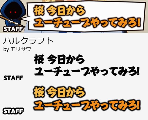 【22/7】藤間桜ちゃんVTuberデビュー動画のフォントを調べてみた