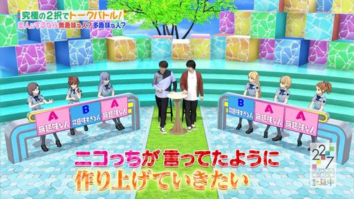22/7 柊つぼみ→斎藤ニコル 呼称