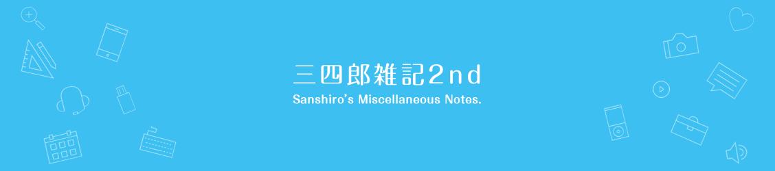 三四郎雑記2nd
