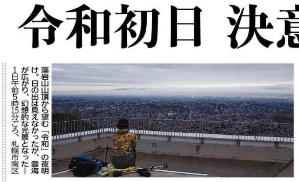 20190501道新藻岩山