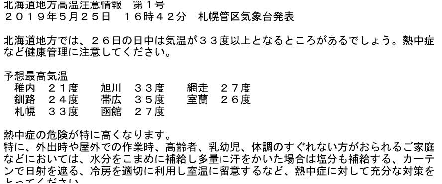 20190525高温注意情報