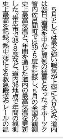 20190526道新1面より