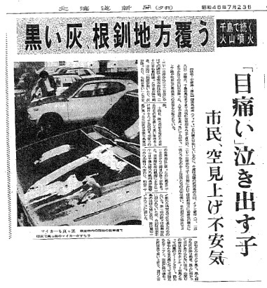 19730723千島噴火の根釧被害