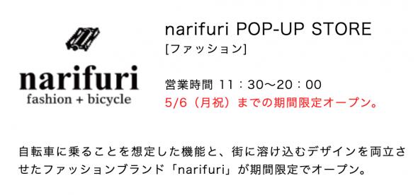 narifuritsuchiura.png
