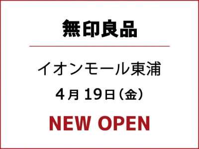 ■無印良品『イオンモール東浦』オープン!