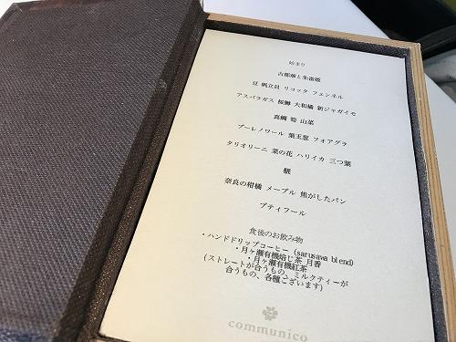 コムニコ COMMUNICO 20190413 (48)