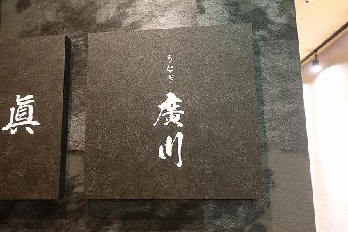 廣川 天王寺店 (8)