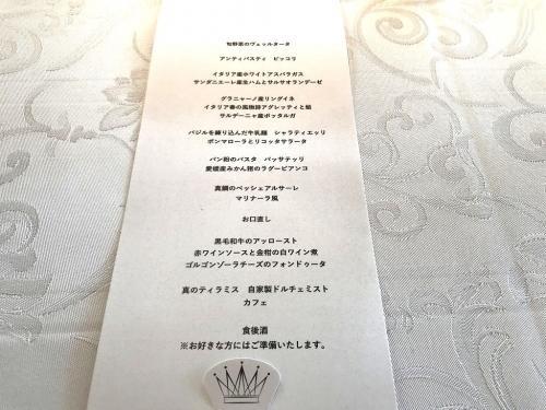 リストランテ イルプリンチペ 201904 (14)