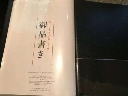 京海鮮和食 蔵ノ庄 河原町 (38)