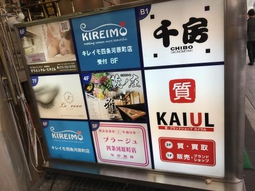 京海鮮和食 蔵ノ庄 河原町 (35)