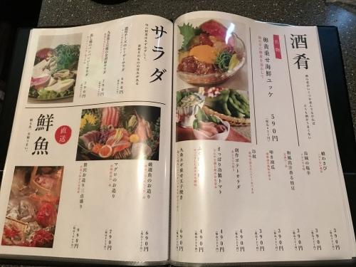 京海鮮和食 蔵ノ庄 河原町 (42)