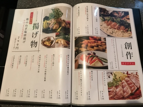 京海鮮和食 蔵ノ庄 河原町 (43)