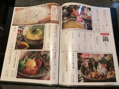 京海鮮和食 蔵ノ庄 河原町 (44)