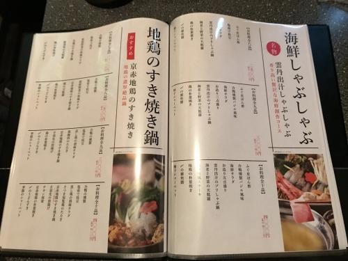 京海鮮和食 蔵ノ庄 河原町 (41)