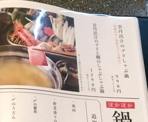 京海鮮和食 蔵ノ庄 河原町 (48)