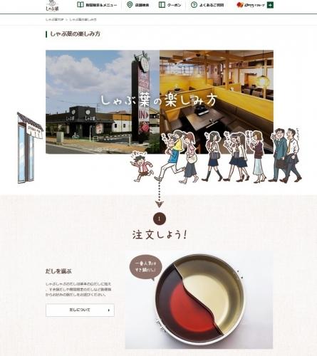 しゃぶ葉 伊丹大鹿店 (31)