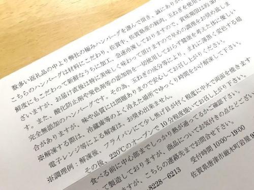 ふるさと納税2019 佐賀県唐津市 創業72年 老舗の極みハンバーグ12個入り1 (13)